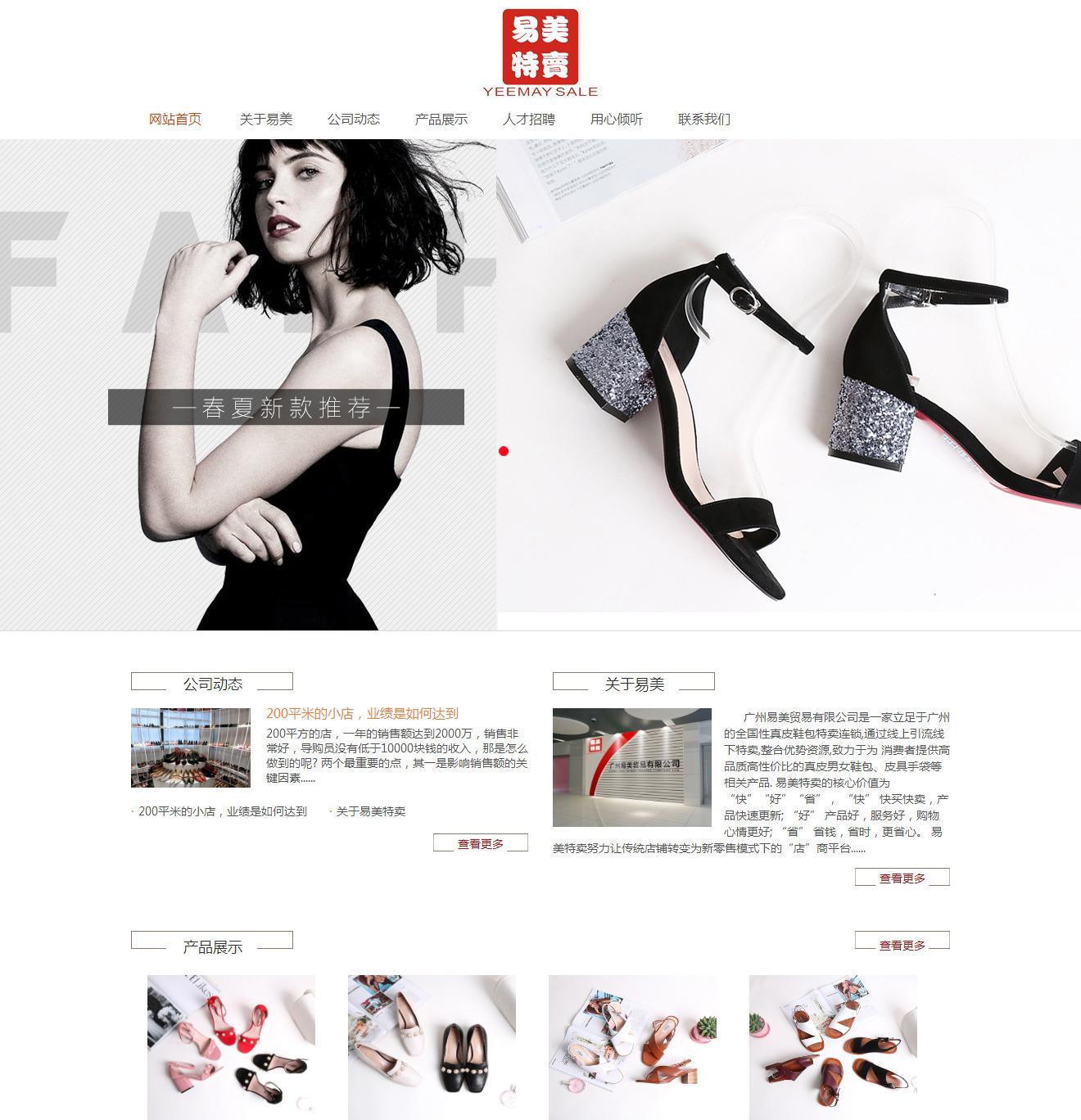 洪梅鞋包服飾網站案例