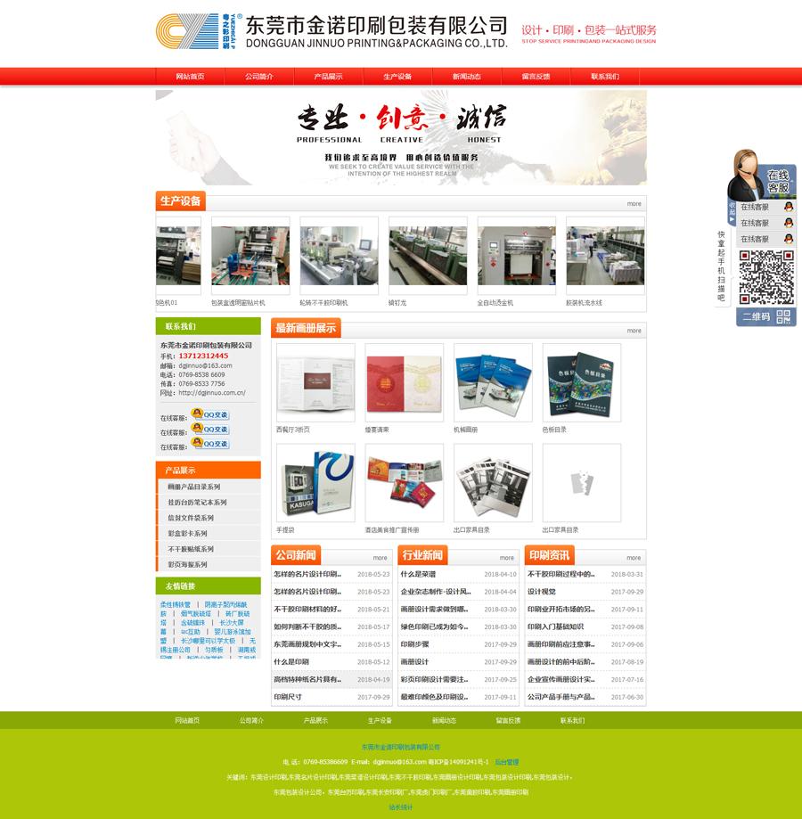 洪梅機電化工網站案例