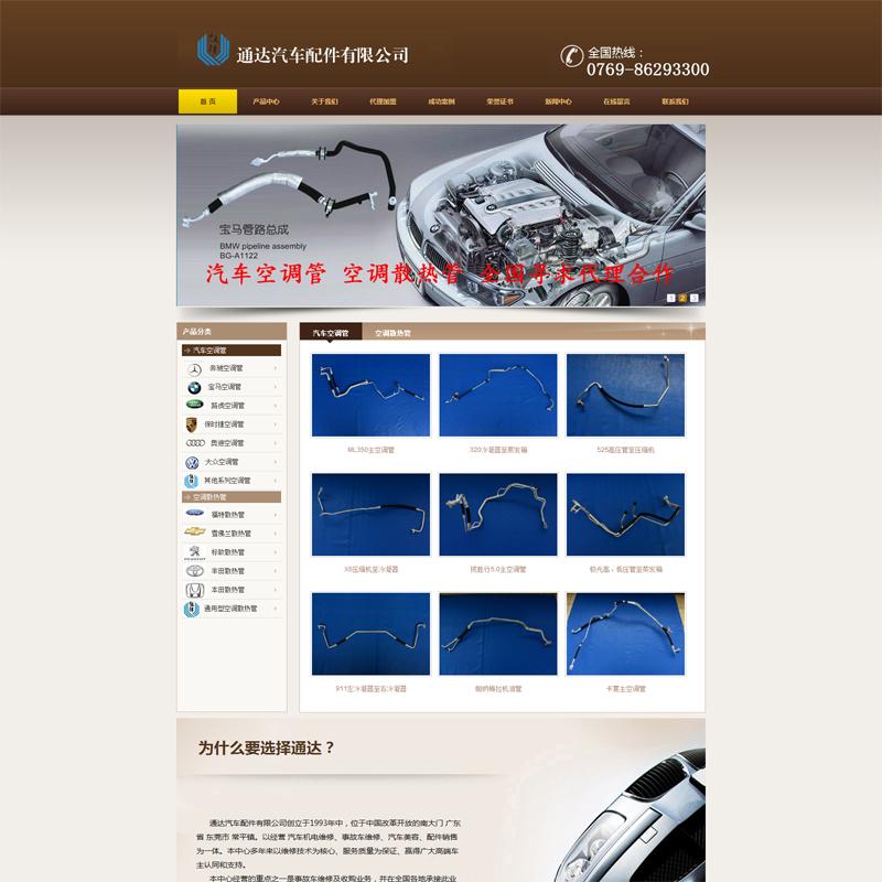 樟木頭汽車配件網站案例