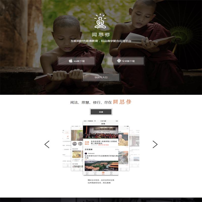 文化教育網站案例