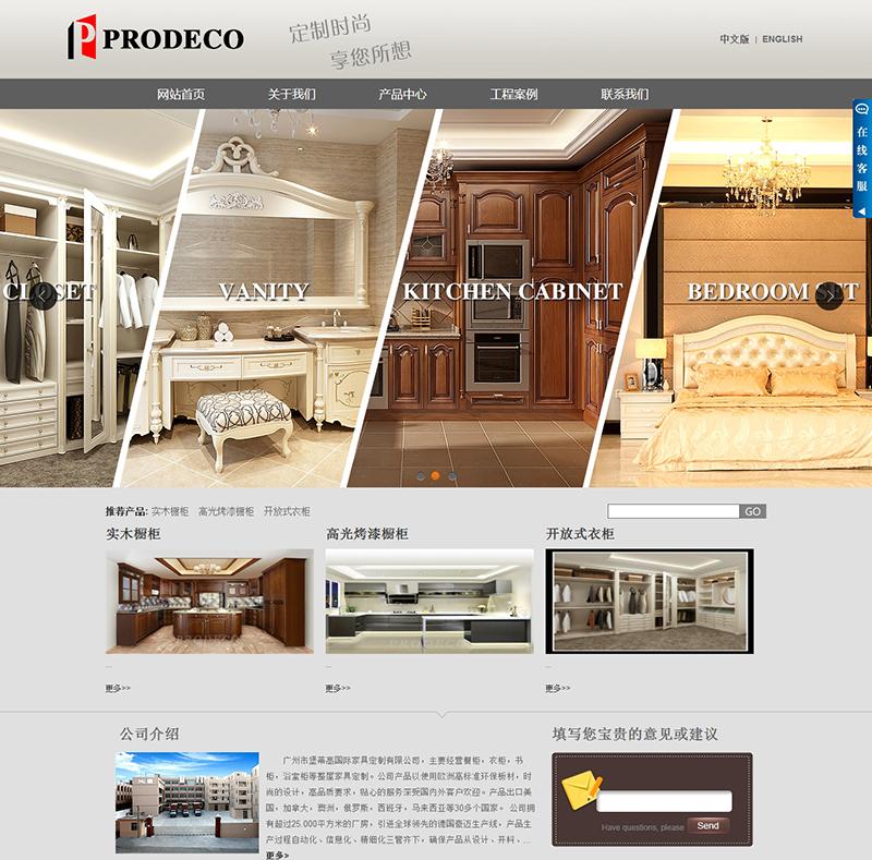 洪梅國際外貿網站案例