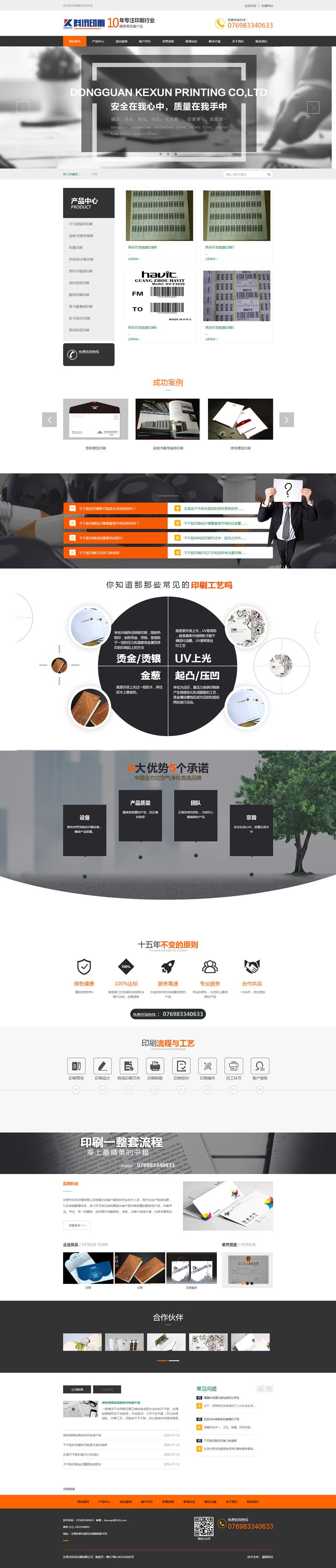 東莞市科訊印刷有限公司.jpg