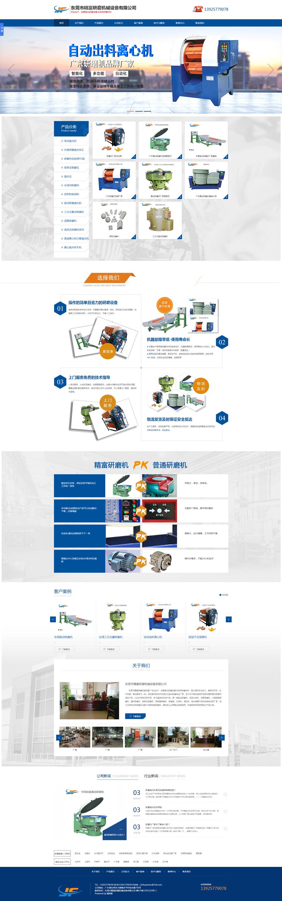 東莞市精富研磨機械設備有限公司--東莞市精富研磨機械設備有限公司.jpg