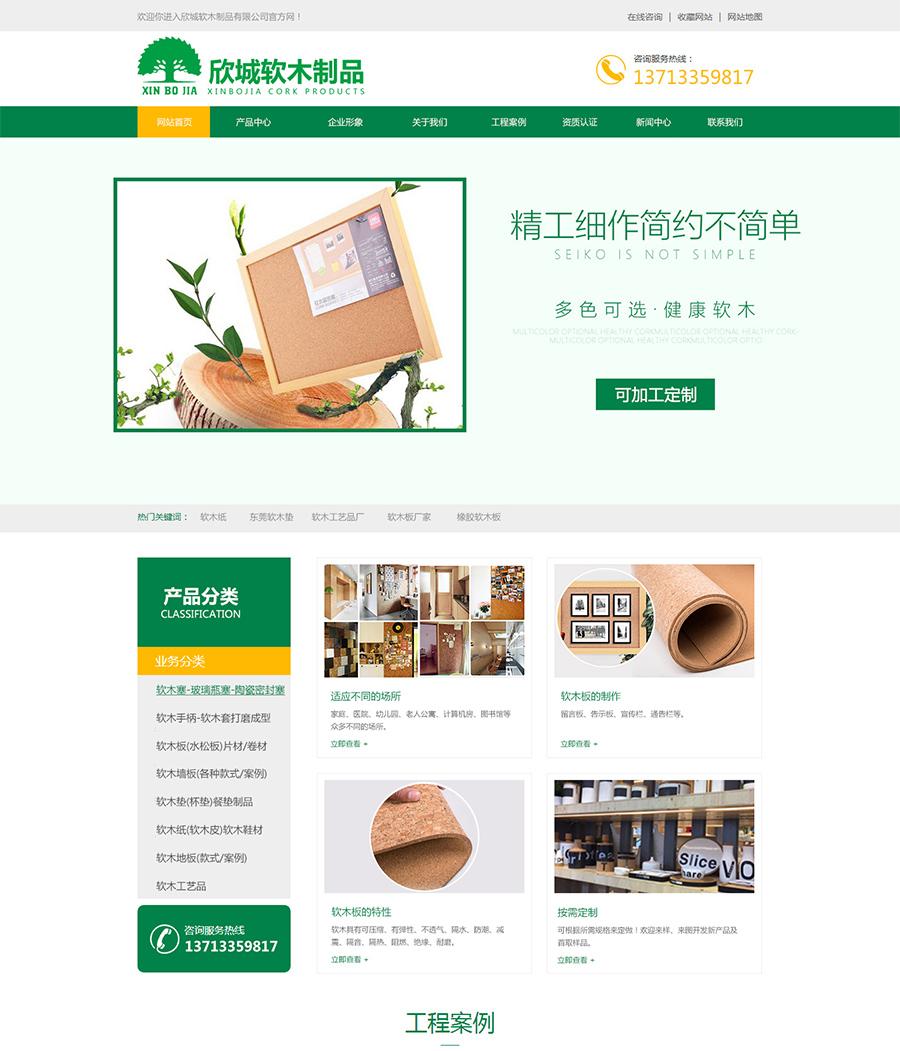 工藝品行業網站案例