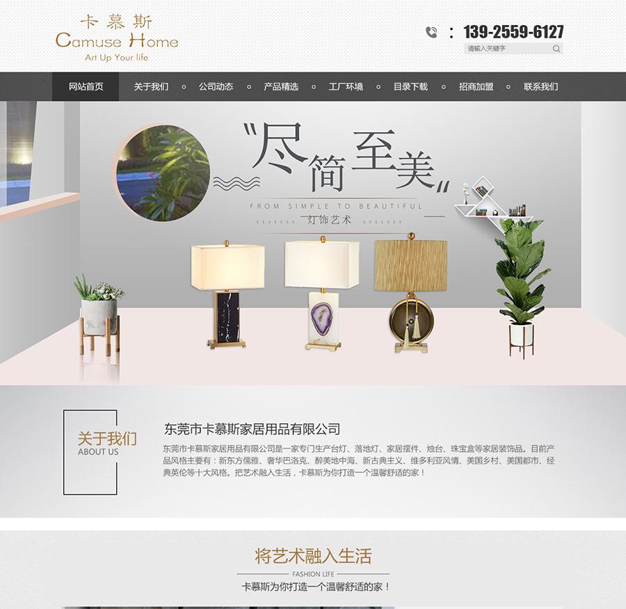 燈飾行業網站案例