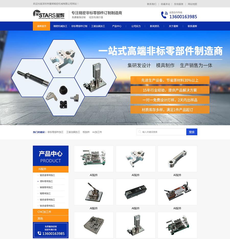 機械制造網站案例