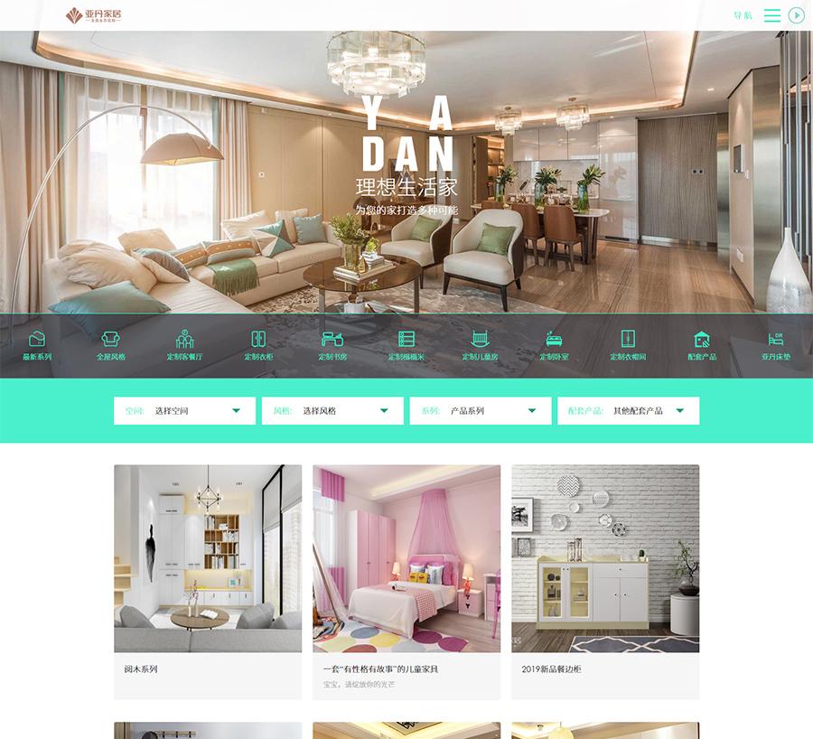 家居行業網站案例
