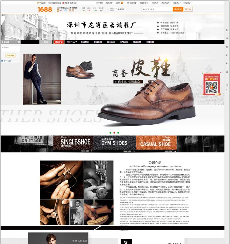 深圳市南山区公羊伯爵鞋厂