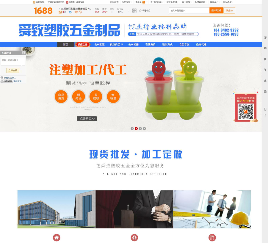 廣東順德舜致塑膠五金制品有限公司