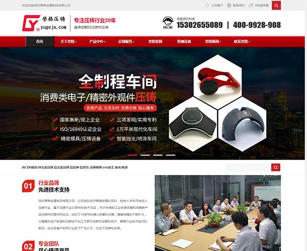 茶山深圳譽格金屬制品有限公司