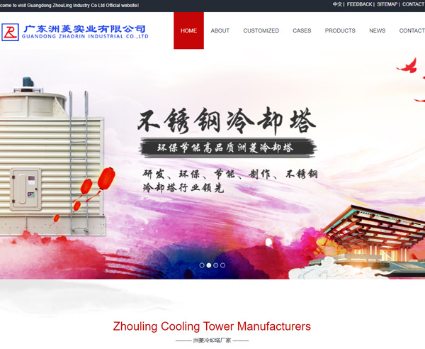 Guangdong ZhouLing Industry Co Ltd