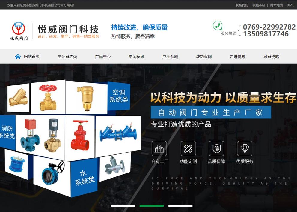 悦威阀门科技官方网站建设项目上线