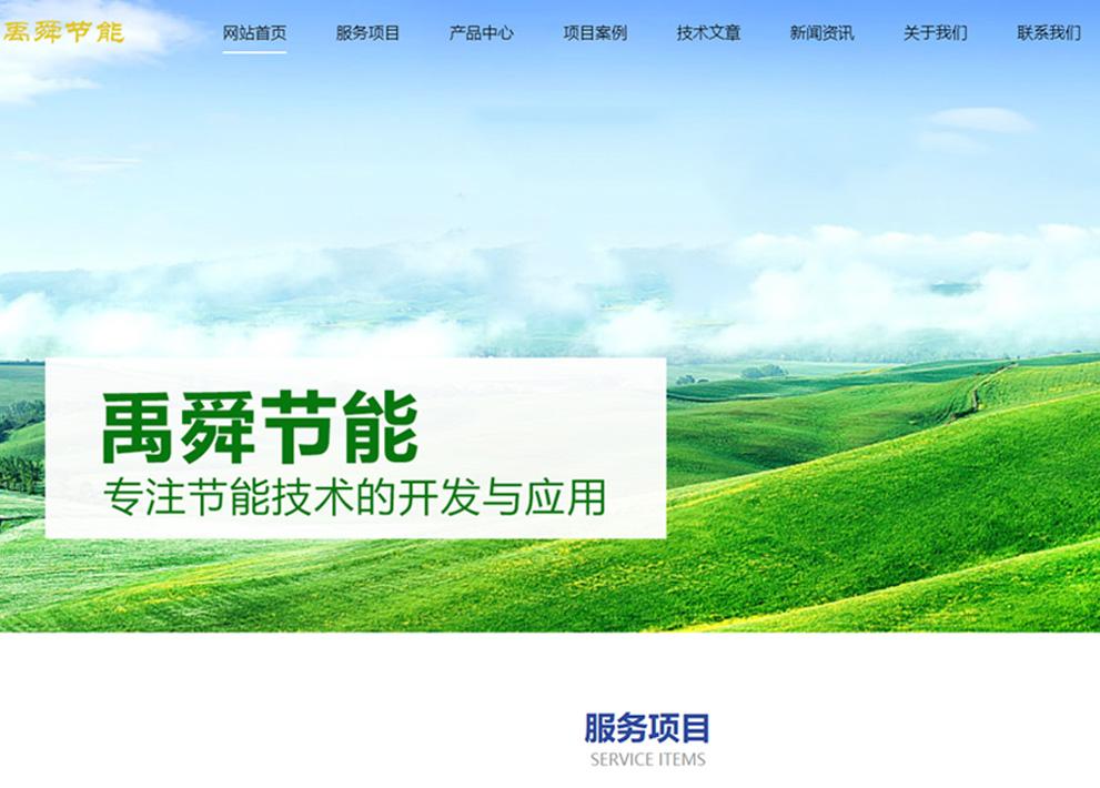 禹舜节能技术官方网站建设项目上线