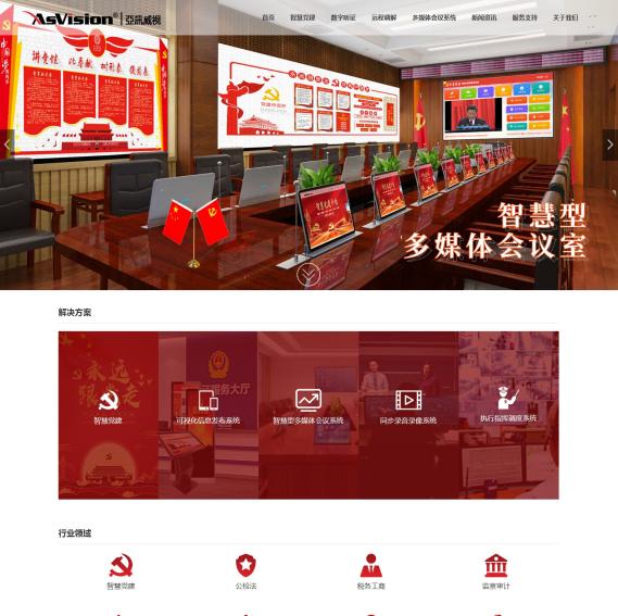 洪梅深圳市亞訊威視數字技術有限公司