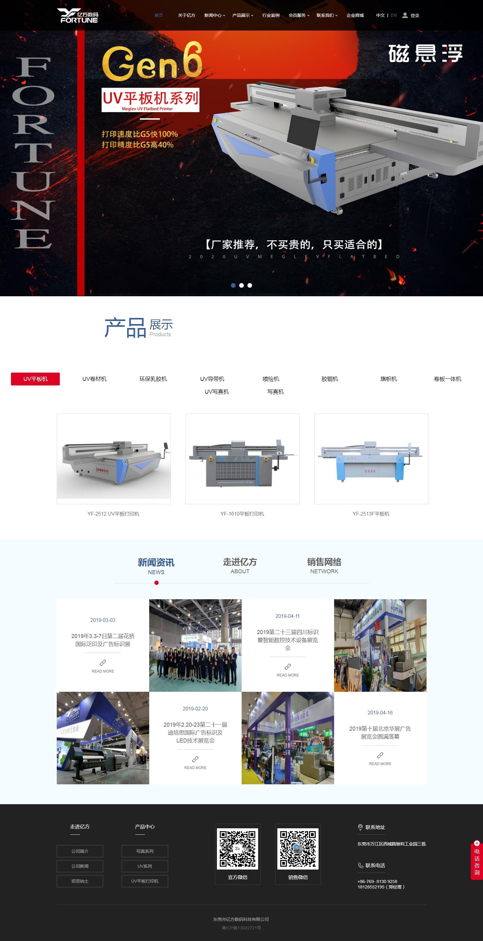 清溪東莞市億方數碼科技有限公司