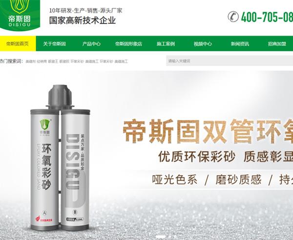 洪梅廣州市帝斯固新材料有限公司