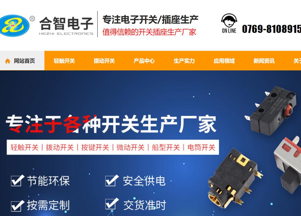 合智电子官方网站建设项目上线
