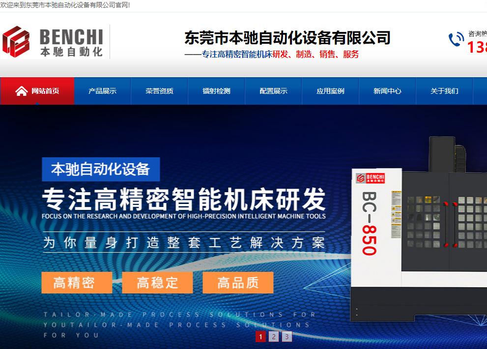 本驰自动化设备官方网站yabo上线