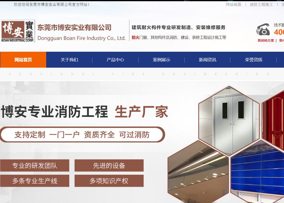 博安實業官方網站建設項目上線