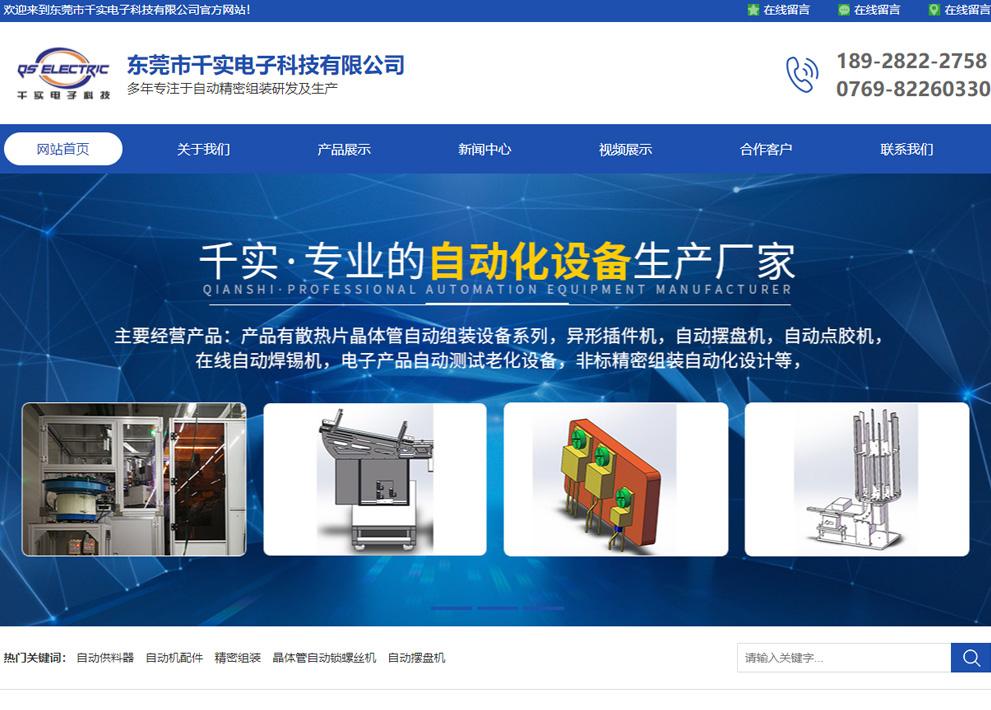 千實電子官方網站建設項目上線
