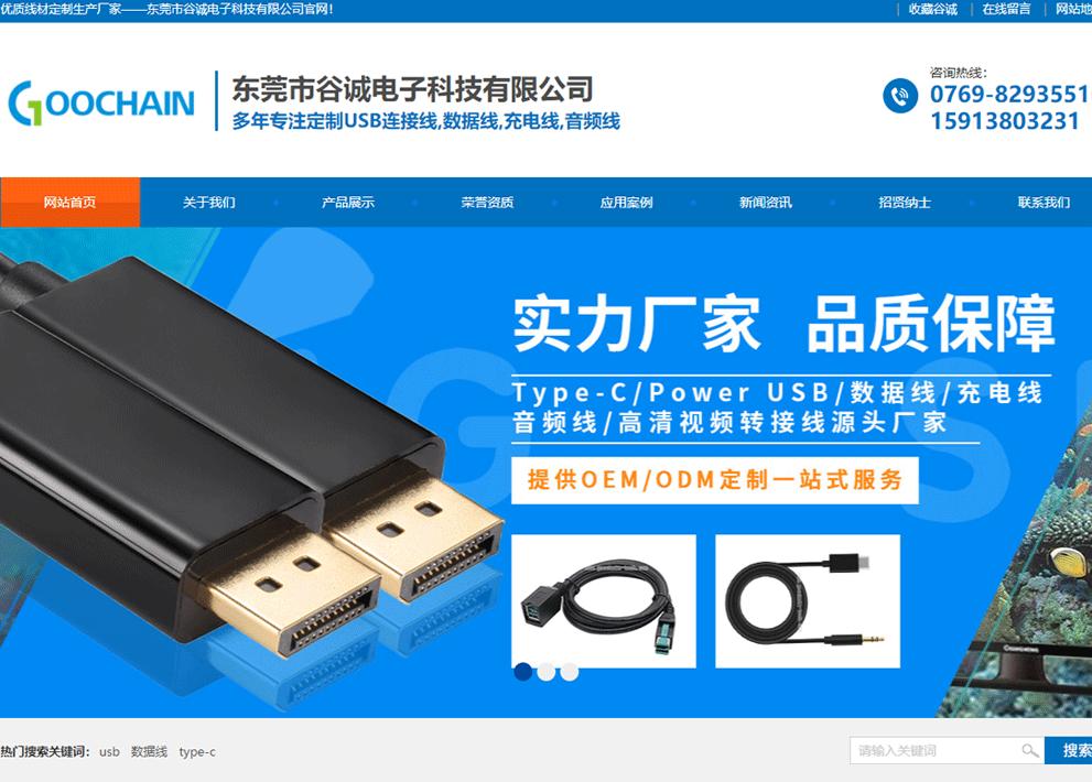 谷誠電子官方網站建設項目上線