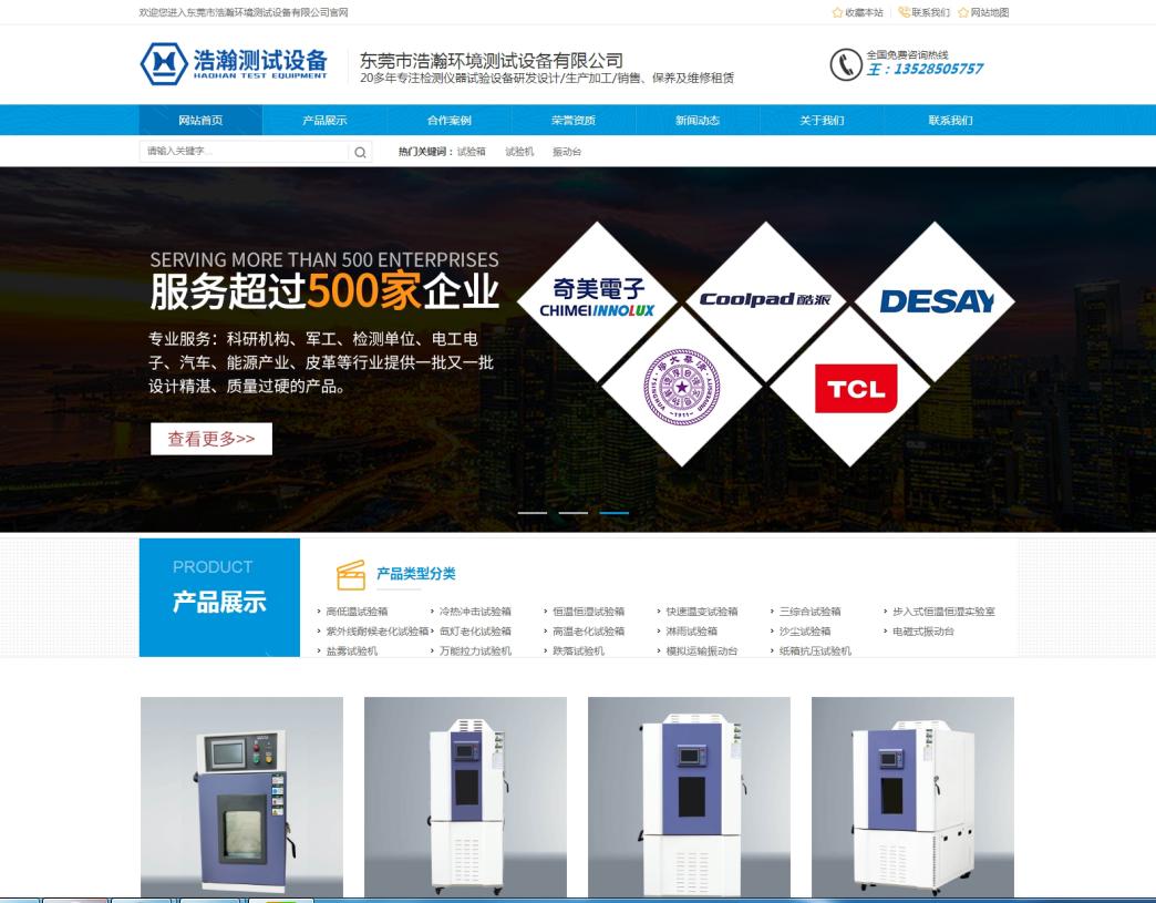 鳳崗東莞市浩瀚環境測試設備有限公司