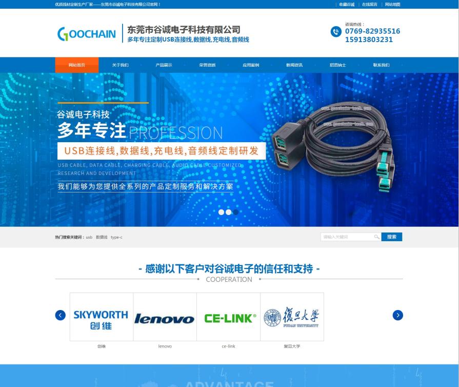 東莞市谷誠電子科技有限公司