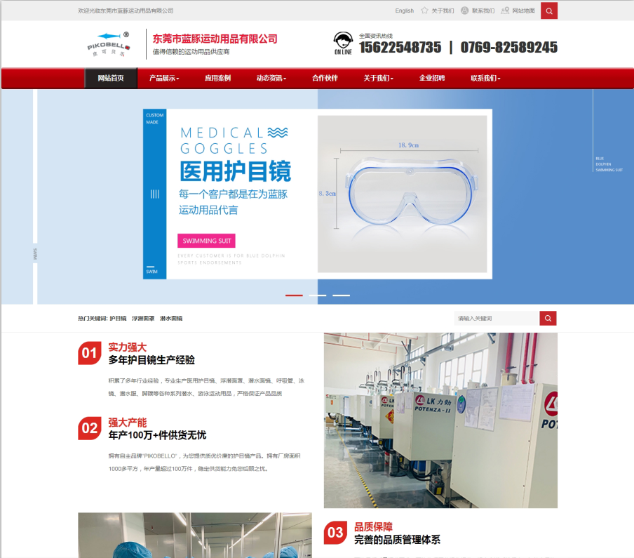 長安東莞市藍豚運動用品有限公司