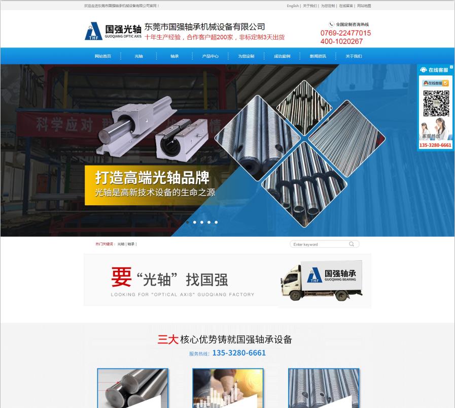 長安東莞市國強軸承機械設備有限公司