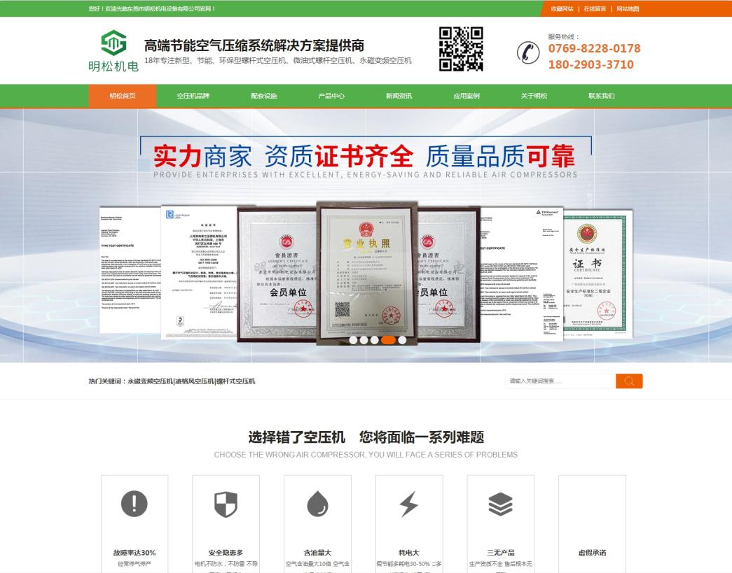 鳳崗東莞市明松機電設備有限公司
