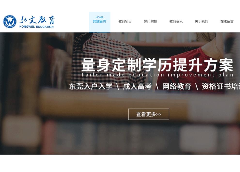 弘文教育培訓網站建設項目上線