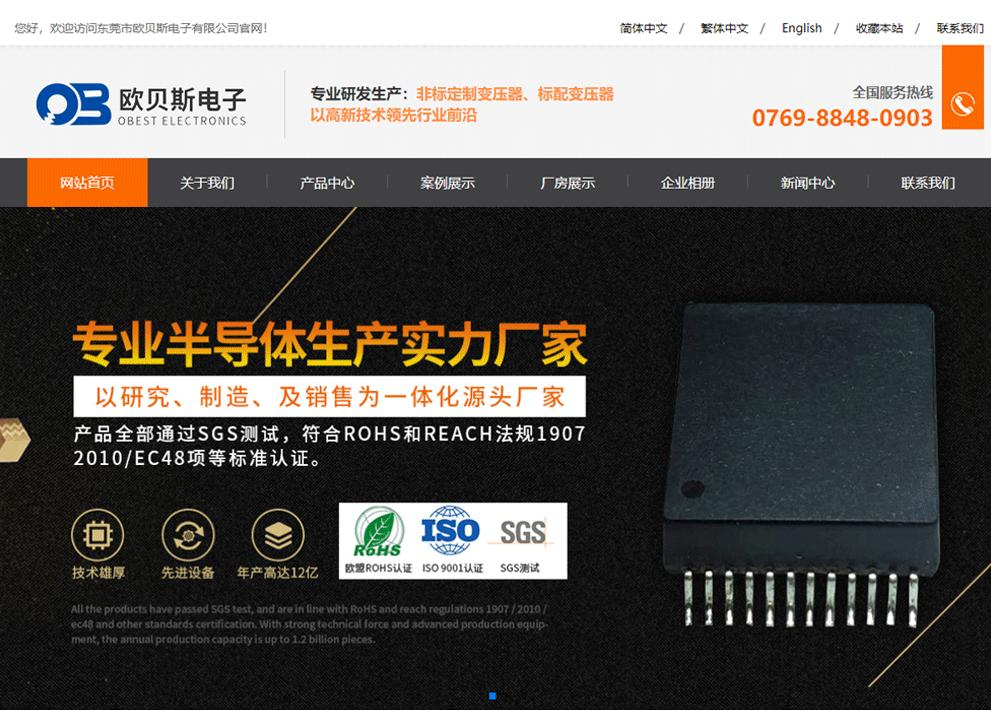 歐貝斯電子網站建設項目上線