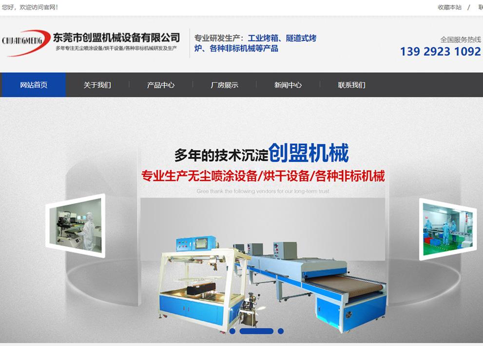 創盟機械設備網站建設項目上線